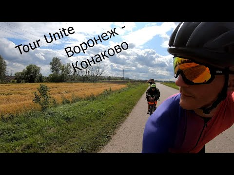 1286 км на велосипедах за 9 дней. Tour Unite. Воронеж - Конаково.