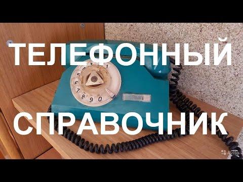 ОНЛАЙН телефонный справочник Санкт-Петербурга 2017 2016