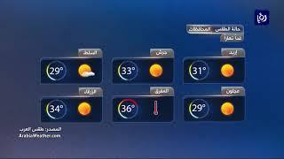 النشرة الجوية الأردنية من رؤيا 15-8-2017