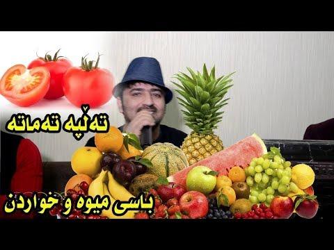 Aram Shaida 2018 Xoshtrin Gorani ( Tlpa Tamata )