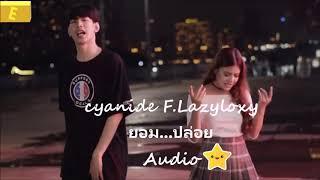 Cyanide Feat.Lazyloxy -ยอมปล่อย