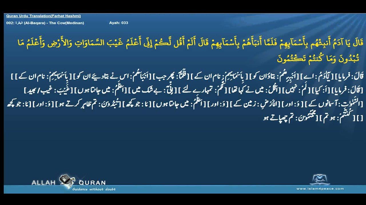 Quran Urdu Lafzi(Word By Word) Translation Beta