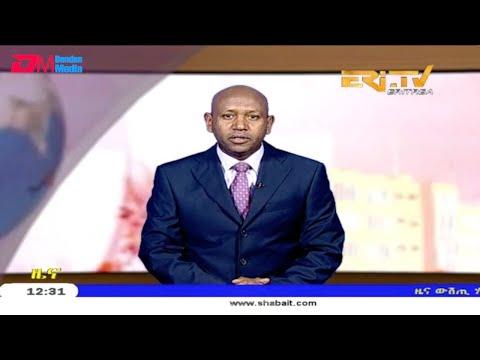 ERi-TV, Eritrea - Tigrinya News for March 25, 2019