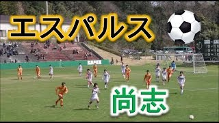清水エスパルスユースVS尚志(福島)!!サニックス杯国際ユースサッカー2019!!決勝前半Part2!!