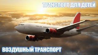 Транспорт для детей. Воздушный транспорт. Развивающее видео для детей