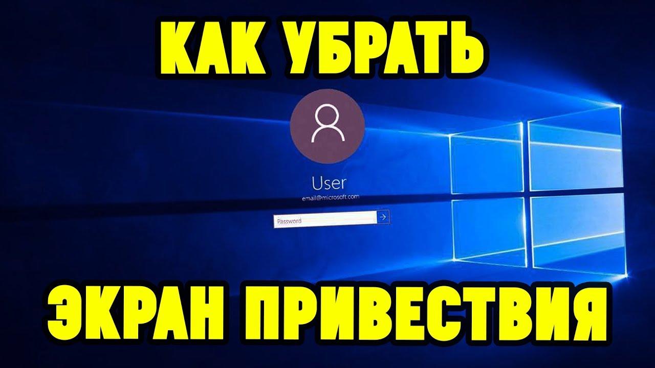 Как отключить ЭКРАН ПРИВЕТСТВИЯ(БЛОКИРОВКИ) на Windows 10 ...