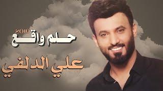 علي الدلفي حلم واقع 2019 Ali al - Delfi halim wak3