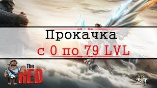 �������� ���� Revelation Online #69 - Прокачка с 0 по 79 лвл. ������
