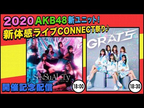 特別番組「AKB48新ユニット!ライブ開催記念配信」  ユニットH:SENSUALITY(センシュアリティ)/ ユニットG:GRATS(グラッツ)