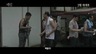 Повторное расследование | Jaesim | Трейлер  | 2017