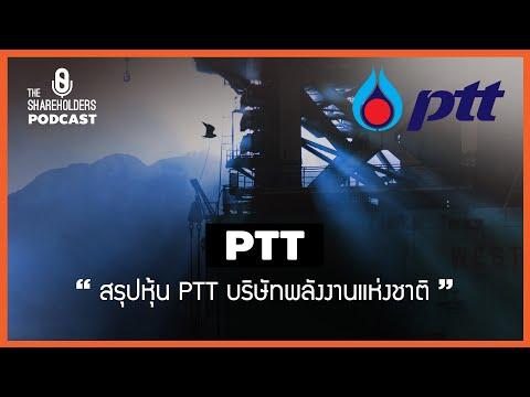 สรุปหุ้น PTT บริษัทพลังงานแห่งชาติ [เล่าให้ฟัง podcast EP.22]