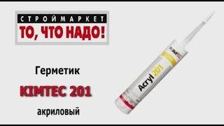 Акриловый герметик белый KIMTEC 201 - купить герметик kim tec, какой герметик для дерева(, 2015-06-30T01:13:24.000Z)