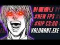 ヴァロラント.exe | VALORANT