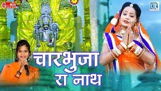 सतरंगी लेहरियो की धुन पर आ गया चारभुजा नाथजी का शानदार DJ सांग: Charbhuja Ra Nath | Sarita Prajapat