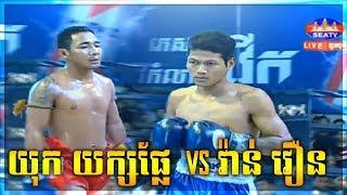 យុគ យក្សផ្លែ Vs វ៉ាន់ វឿន , SeaTV Boxing, 19/August/2018 | Khmer Boxing Highlights