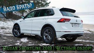 VW Tiguan Sportline 2019' | Честный обзор!