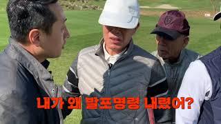 골프치는 알츠하이머 전두환의 광주발언 하일라이트