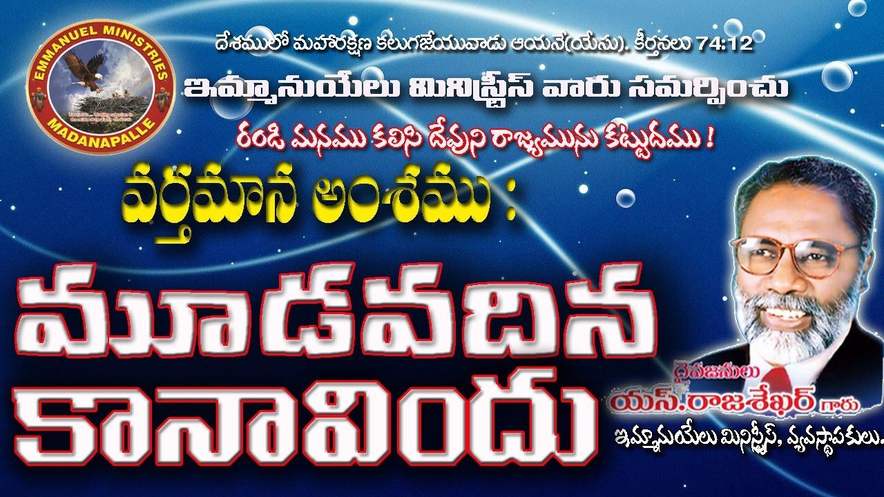 Mudavadhina Kaanavindhu || Pastor S.Rajasekhar Garu || Emmanuel Ministries Madanapalle