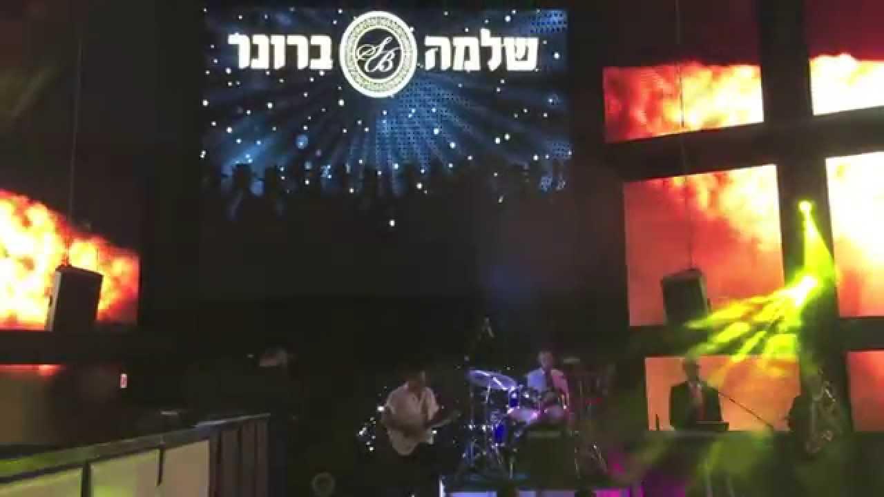 שלמה ברונר ותזמורתו -בשם השם| Shlomo Broner & Orchestra- beshem hashem