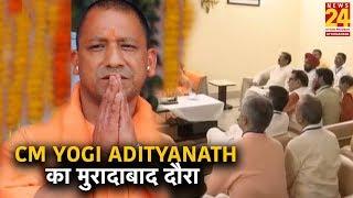 CM Yogi Adityanath का मुरादाबाद दौरा कानून व्यवस्था की समीक्षा की