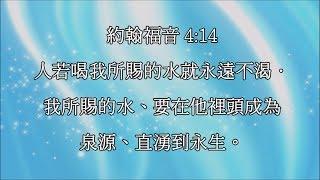 讓生命活水湧進我心 - 合一的愛詩歌輯 (02)