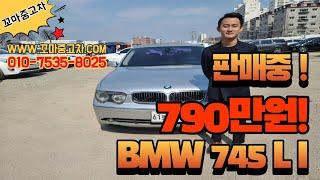 중고차 추천 2004BMW745LI 790만원?