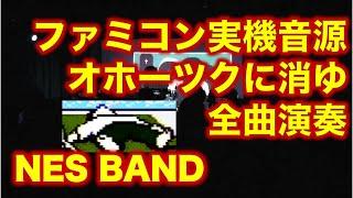YouTube動画:オホーツクに消ゆ 全曲演奏 Okhotsk Ni Kiyu / NES BAND 10th Live 2014