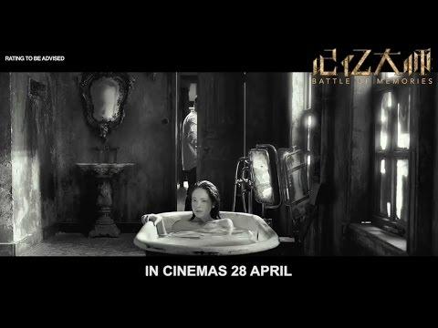 中国映画『记忆大师』Battle of Memories 記憶の中の殺人者