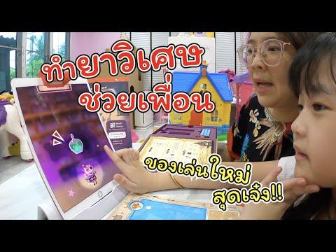 ปรุงยาวิเศษ! ช่วยเพื่อนใน iPad ของเล่นใหม่สุดเจ๋ง!!   แม่ปูเป้ เฌอแตม Tam Story