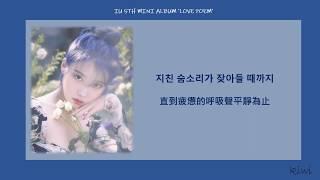 【韓繁中字】IU(아이유)- 자장가(搖籃曲)