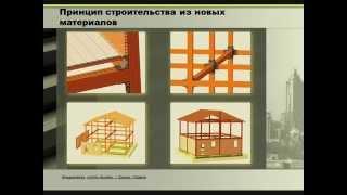 Новые композитные строительные материалы(Новые композитные строительные материалы