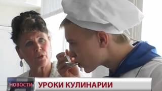 Новости.Уроки кулинарии