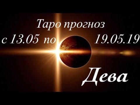Дева гороскоп на неделю с 13.05 по 19.05.19 _ Таро прогноз