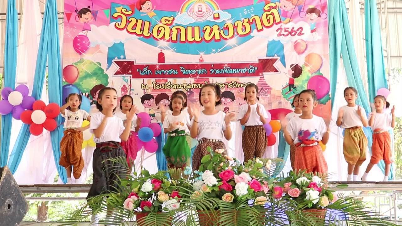 การแสดงวันเด็กแห่งชาติ ประจำปี 2562 : เพลงโอเลโอเลโอ : โรงเรียนชุมชนโคกสารวิทยา