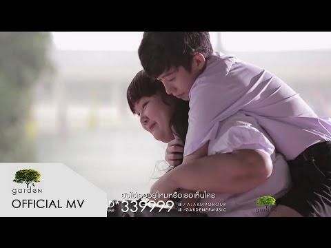หน้าจริง : ALARM9 [Official MV]