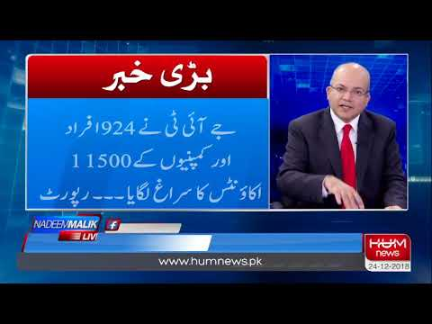 FIA's report against Asif Ali Zardari l Nadeem Malik Live