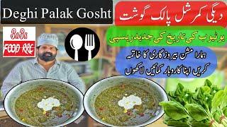 Palak Gosht Recipe  Commercial Deghi Style Palak Gosht  کمرشل دیگی پالک گوشت  BaBa Food RRC
