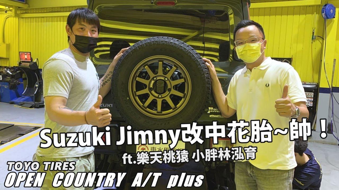 Suzuki Jimny改中花胎~帥啦!feat樂天桃猿 小胖林泓育 .TOYO TIRES OPEN COUNTRY A/T plus升級示範