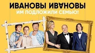 Ивановы Ивановы - Все серии