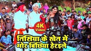 तिसिया के खेत में मोर बिछिया हेरइले (VIDEO SONG) Santu Shikari का New चइता गीत Bhojpuri Chaita