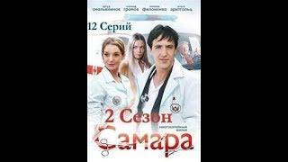 Сериал Самара 9-12 серия,2 сезон Мелодрама,Драма,Медицина