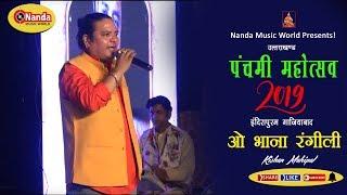 पंचमी महोत्सव इंदिरापुरम गाजियाबाद 2019 | Kishan Mahipal | Oh Bhana Rangeeli 😊😊 | Episode 03 |