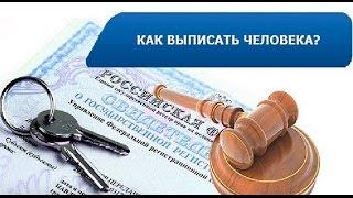 Как выписать человека из квартиры - бесплатная консультация юриста онлайн