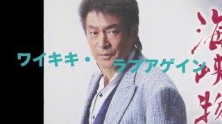2016年2月24日発売! 加納ひろしさんの「ワイキキ・ラブアゲイン」を唄...