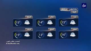 النشرة الجوية الأردنية من رؤيا 22-12-2017