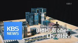 """[풀영상] 시사기획 창 - 재벌갑질 청산 프로젝트 2편 : """"아빠도 회장님, 나도 회장님"""" / KBS뉴스(News)"""