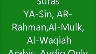 Suras Al Waqiah,Al Mulk,Ya sin,Ar Rahman- Alsodias سوره الواقعه - الملك - يس والرحمن للقاري السديس