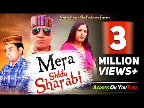 Mera Siddu Sharabi | मेरा सिद्दू शराबी |l Tilak Raj Shanu Ll Himachali Pahari Ll  DJ Song 2018