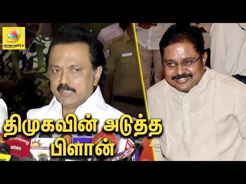 திமுகவின் அடுத்த பிளான் இதுதாங்க | DMK''s Next Plan : MK Stalin Speech | TTV Dinakaran