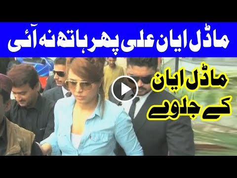 Model Ayyan Ali Phir Hath Na Ai? - Headlines and Bulletin - 09:00 PM - 7 October 2017